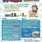 【情報提供】旭川パラスポーツ協議会のオンラインイベント情報