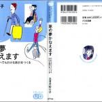 三日月ゆり子著『旅の夢かなえます~だれもがどこへでも行ける旅行をつくる~』