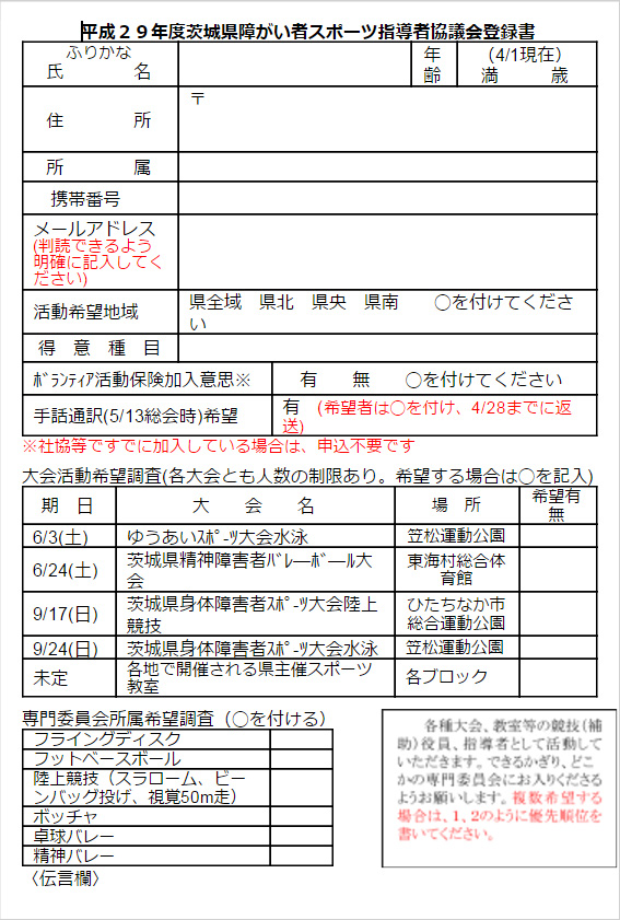 2017茨城県障がい者スポーツ指導者協議会登録様式