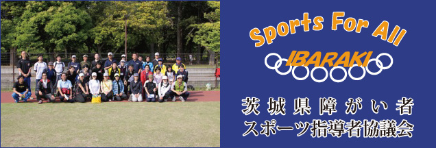 茨城県障害者スポーツ指導者協議会HPについて